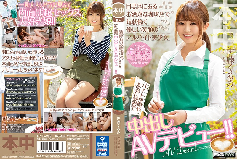 HND-833 watch jav Kurumi Ito This Beautiful Girl Is Working Every Day At A Part-Time Job At This Fashionable Cafe In Meguro. And