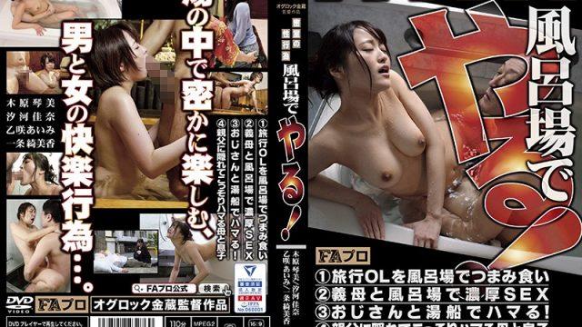 HOKS-076 sex streaming Sex Behind Closed Doors! Bathtime Fuck!