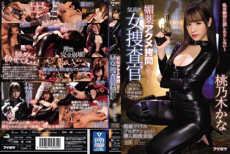 IPX-486 xxx movie Kana Momonogi This Arrogant Female Detective Became Prey To Aphrodisiac Ecstasy She Went Undercover Into A Corrupt