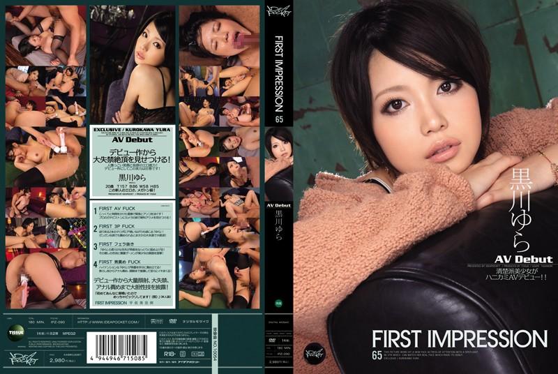 IPZ-090 javpub First Impression Yura Kurokawa