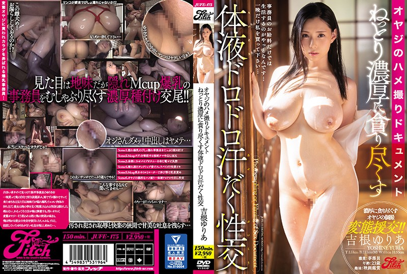 JUFE-175 watch jav free Yuria Yoshine A Dirty Old Man POV Documentary Relentlessly Deep And Rich, Highly Satisfying, Dripping And Sweaty