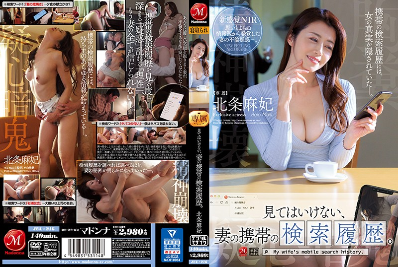 JUL-216 japanese porn Don't Look, Wife's Phone Search History Maki Hojo
