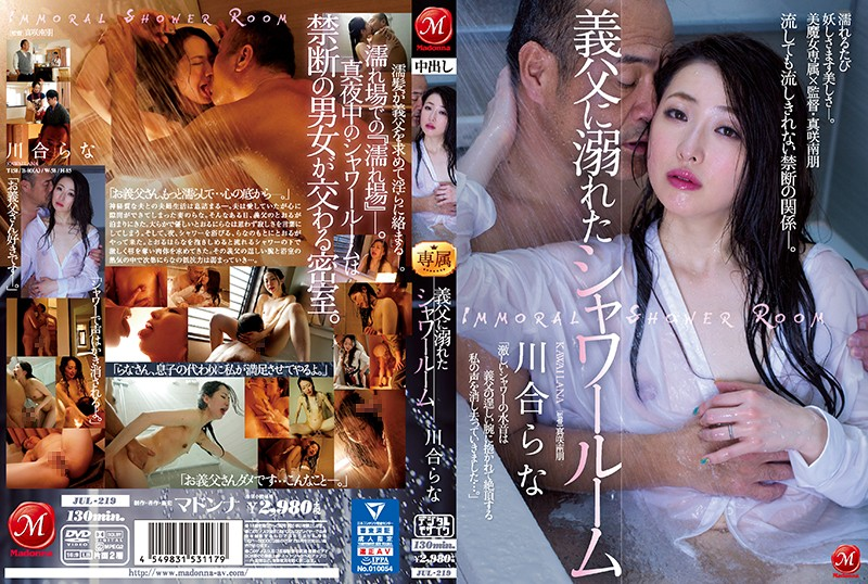 JUL-219 watch jav Drowning In Father-In-Law In The Shower, Rana Kawai