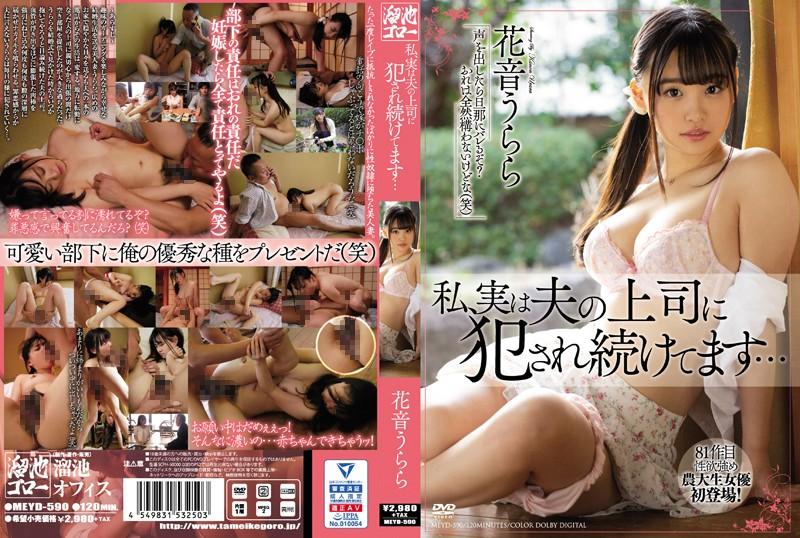 MEYD-590 best jav My Boss Has Sex With Me on the Regular… Urara Kanon
