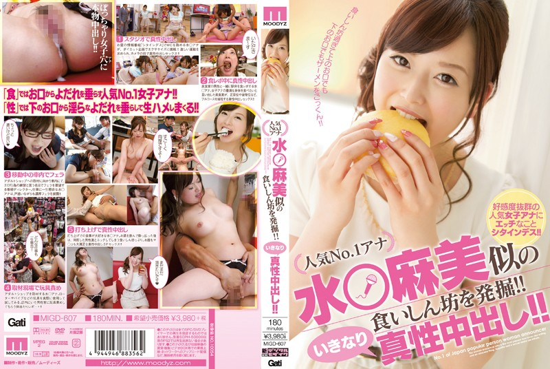 MIGD-607 asian porn This Hungry Slut Loves To Chow Down – And She Looks Just Like Famous Newscaster Asami Miura! Sudden