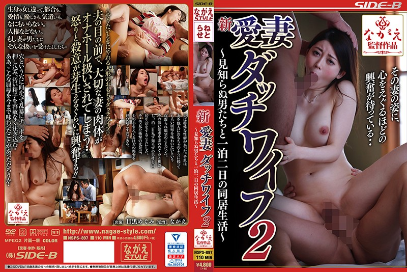NSPS-897 porn jav Megumi Meguro All New My Beloved Wife Is A Sex Doll 2 – A 2-Day, 1-Night Life Together With A Stranger – Megumi