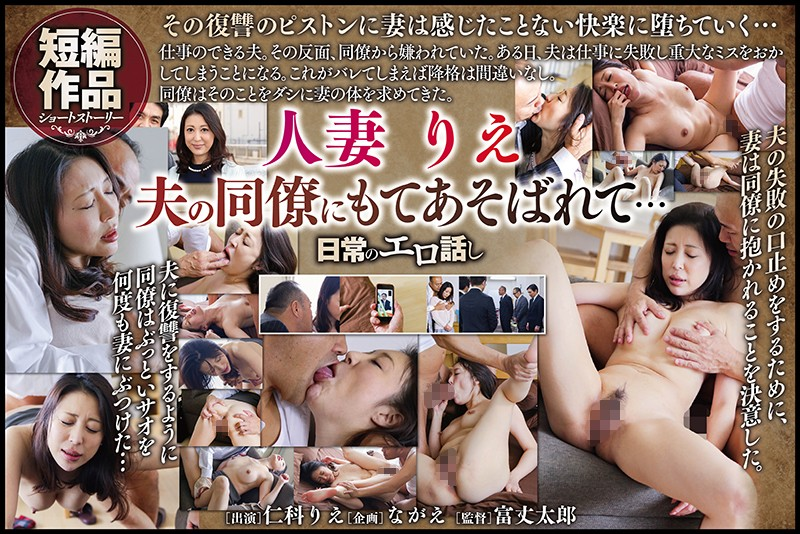 NSSTH-044 japanese porn videos A Married Woman Rie She Was Toyed With By Her Husband's Colleague… Rie Nishina