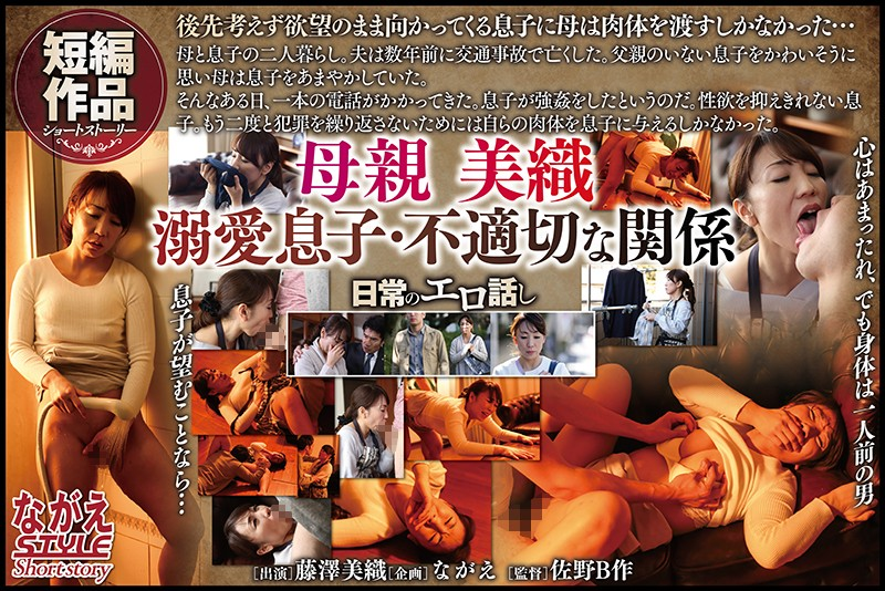 NSSTL-026 jav xxx A Stepmother Who Loves Her Stepson Miori An Inappropriate Relationship Miori Fujisawa