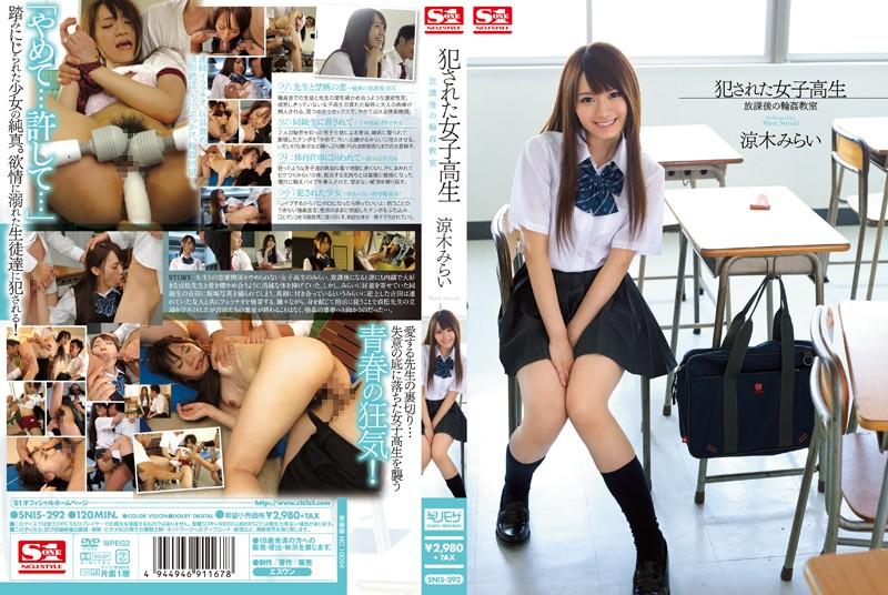 SNIS-292  Ravaged High School Sluts. Gang Bang Class After School. Mirai Suzuki