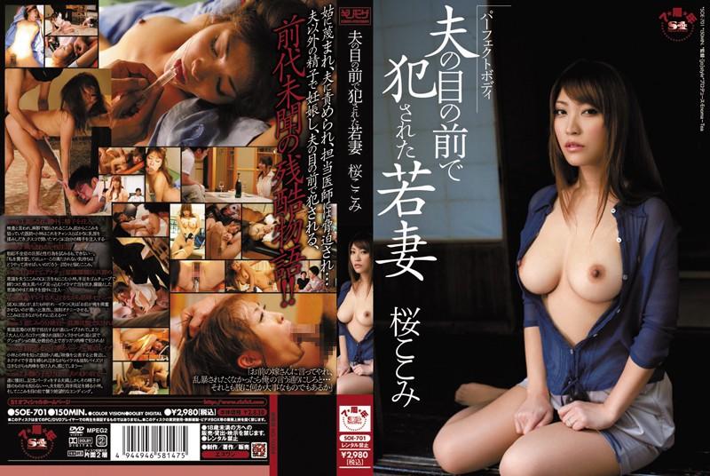 SOE-701 watch jav online Perfect Body Wife Fucked In Front of Her Husband Kokomi Sakura