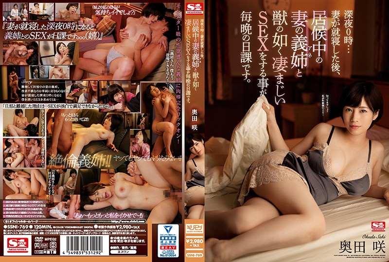 SSNI-769 asian incest porn Saki Okuda It's Midnight… After My Wife Goes To Sleep, My Nightly Duty Is To Go To My Wife's Big Sister, Who