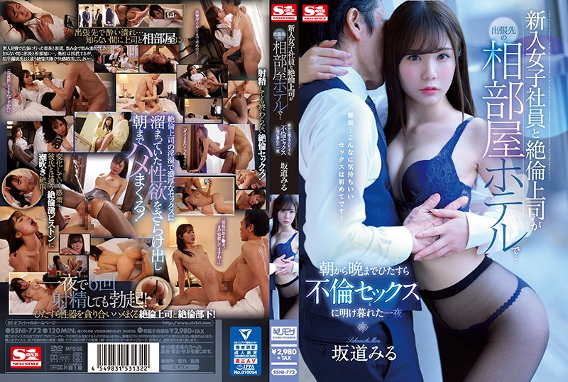 SSNI-772 porn xx Miru Sakamichi A Rookie Female Employee And Her Orgasmic Boss Were On A Business Trip, And They Shared A Room At