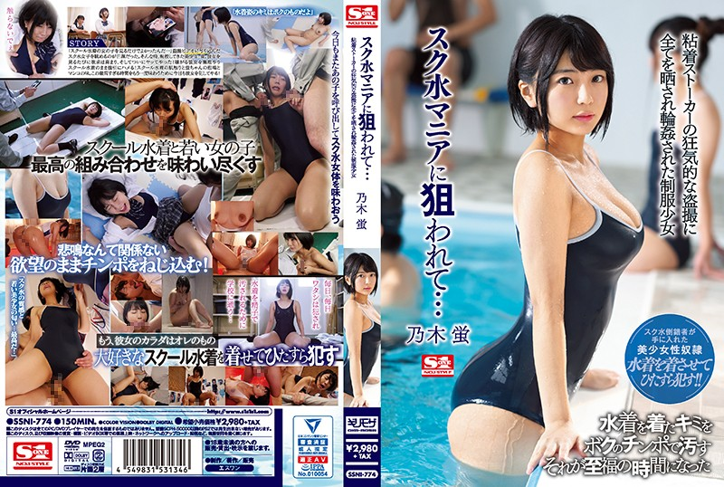 SSNI-774 xxx jav Hotaru Nogi She Was Targeted By A School Swimsuit Freak… These S*********ls In Uniform Were Filmed By A Crazy