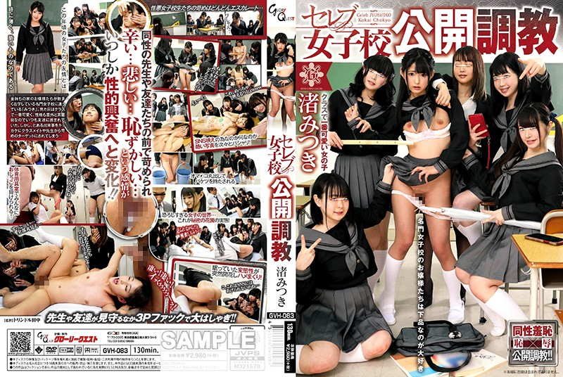 GVH-083 japanese sex videos A Celebrity Girls School Public Breaking In Session Mitsuki Nagisa