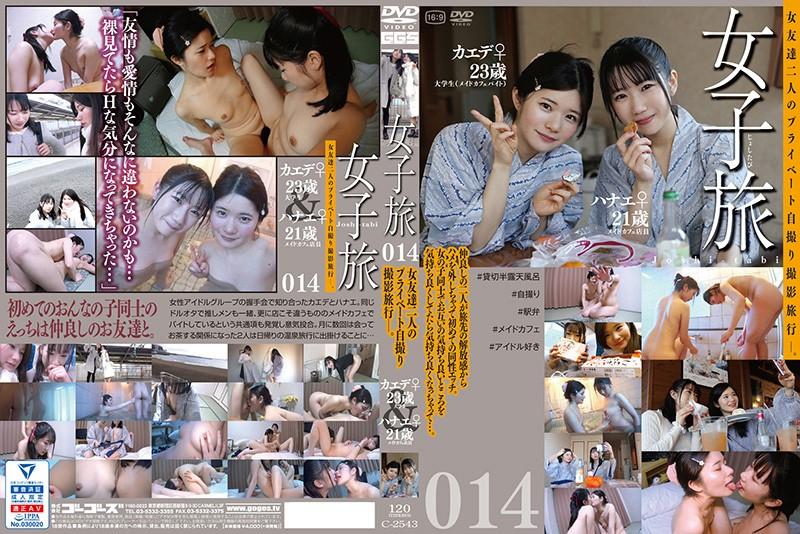C-2543 jav free Girl Trip 014