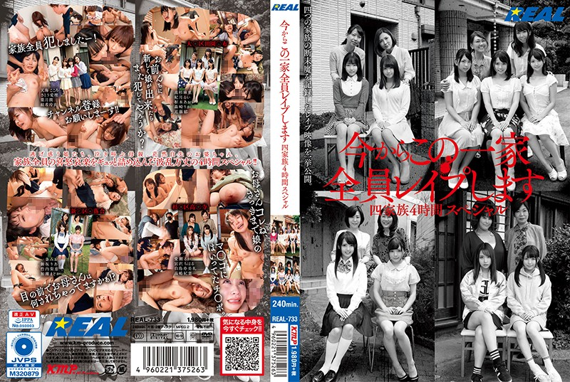 REAL-733 japanese porn hd I'm About To Fuck Everyone In This House 4 Households 4-Hour Special