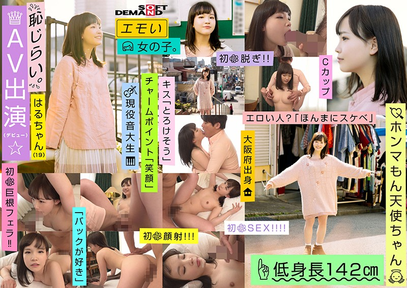 EMOI-014 jav streaming Haru Ito A Shy, Emotional Girl Makes Her Porno Debut – A Real Angel – 142cm Tall, C-Cup Tits, Music S*****t,