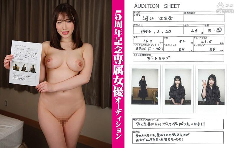 MIHA-039 watch jav Mister Michiru 5th Anniversary Exclusive Actress Audition Entry Number 07 Haruna Kawakita