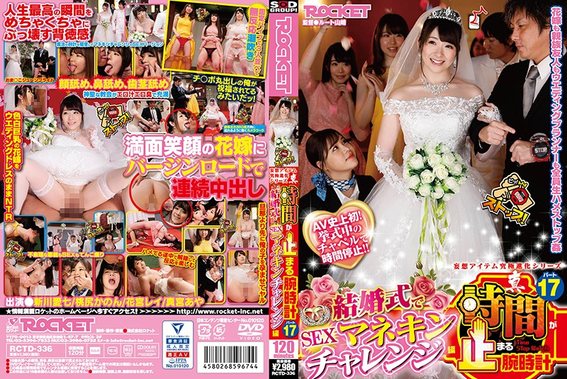 RCTD-336 japan av New: The Watch Part That Stops Time. 17