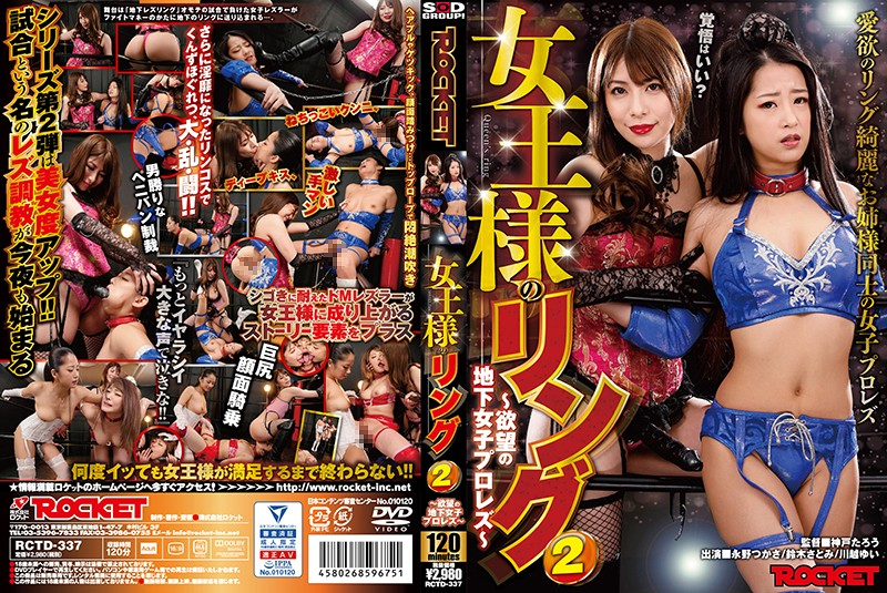 RCTD-337 jav pov The Ring Of The Queen 2 – Underground Lesbian Pro Wrestling Matches Of Lust –
