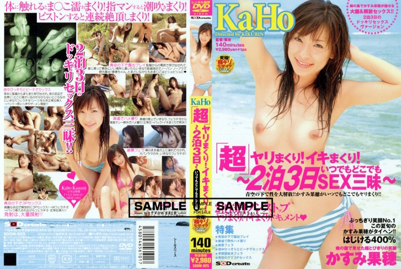 SDDM-925 japanese av Super Fucking Wildly! Cumming Wildly! 2 Nights and 3 Days of All You Can Fuck! Kaho Kasumi