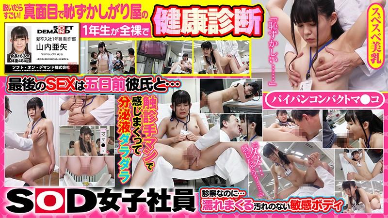 SHYN-116 japanese porn video SOD Female Employee New Hire Health Exam, Titty Groping, Aya Yamauchi