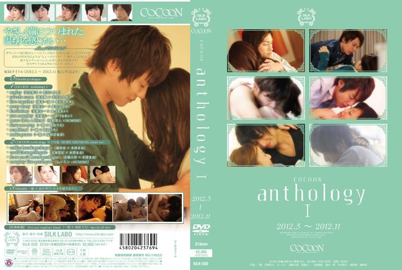 SILK-030 japanese pron COCOON Anthology 1