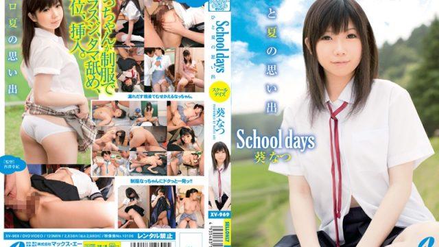 XV-969 jav online School days Natsu Aoi