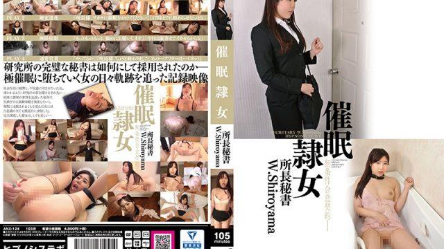ANX-124 watch jav Charmed Humiliated Secretary: W. Shiroyama, Wakana Shiroyama