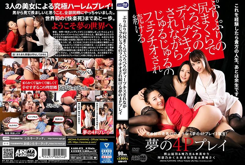 ARM-875 jav porn Yuri Honma Miku Abeno A Dream-Cum-True Foursome Where The Girls Shake Their Tight Little Asses And Give Me Sloppy Deep