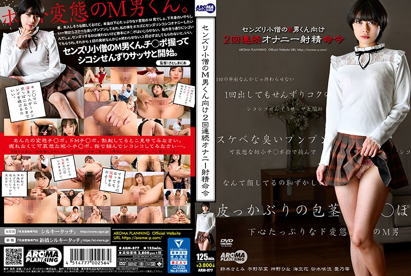 ARM-877 javxxx Double Cumshot Masturbation Mandate For Jerking Masochist Boys