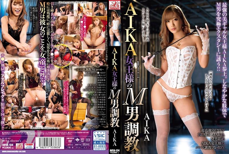 AVSA-134 asian porn Queen Aika's Breaking In Of A Masochistic Man