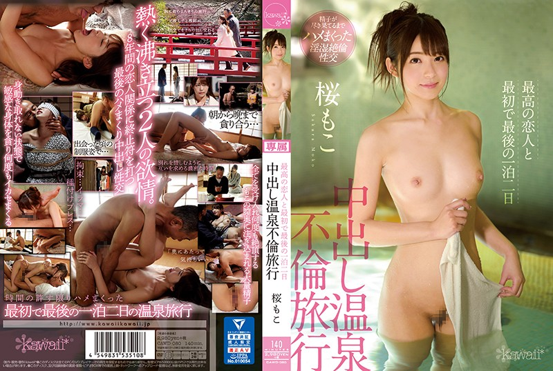 CAWD-080 japanese sex movie Moko Sakura The First And Last 2-Day, 1-Night Vacation With The Greatest Lover A Creampie Hot Spring Resort