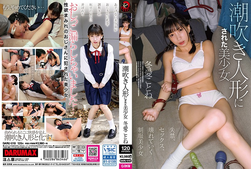 DARU-010 jav 1080 A Beautiful Girl Turned Into A Squirting Doll: Kotone Fuyuai