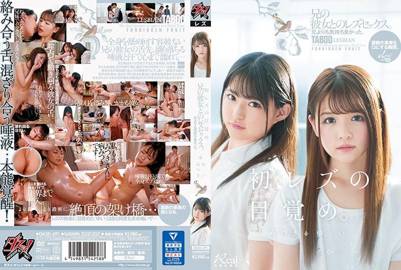 "DASD-691 jav best Mitsuki Nagisa Yui Nagase ""Her First Lesbian Awakening"" It Felt Better Than Fucking Her Big Stepbrother. Lesbian Sex With Her"