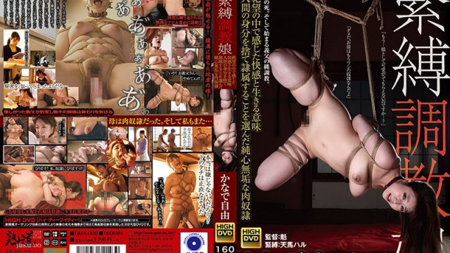 GMA-008 javmovie Miyu Kanade Breaking In A Girl For Some S&M Fun In Her Deepest Despair, She Discovers Orgasmic Pleasures And A