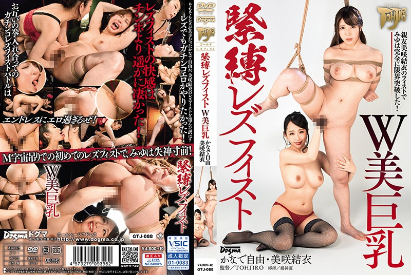 GTJ-088 best jav porn S&M Lesbian Fisting – Two Women With Beautiful Big Tits – Miyu Kanade, Yui Misaki
