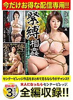 CVDA-002 asian porn Fumie Seino Yuko Masuda (For Streaming Editions) Special Price S&M BOX All Videos Uncut And Unedited 3 Videos 4 Hours, 20