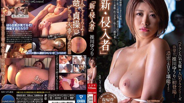 GNAX-031 jav All New The Aggressor Yuri Oshikawa