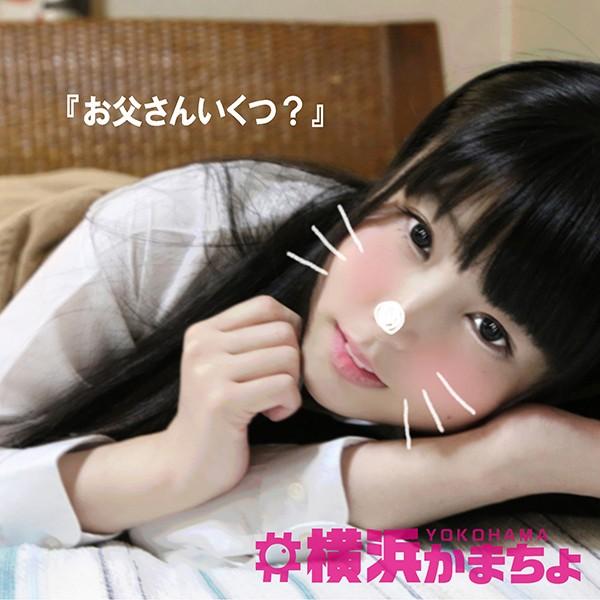 YKMC-015 jav online Nagomi 18 Years Old