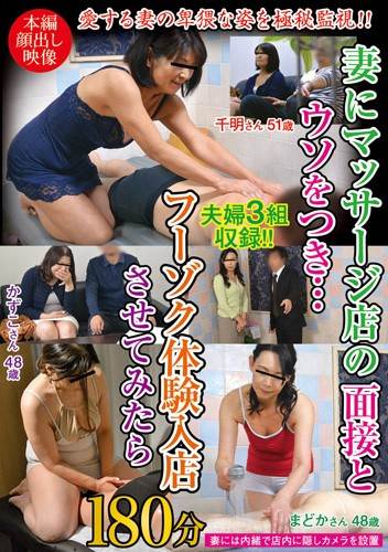 FUFK-010 jav video Madoka Karasuma Kazuko Mitsumine I Sent My Wife To An Interview And Told Her It Was For A Massage Parlor… But It Turned Out To Be A
