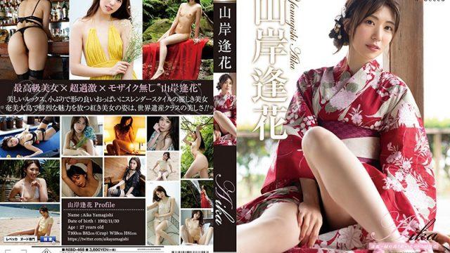REBD-468 jav hd streaming Aika Ayase – Green Island And Red Flowers – Hoka Yamagishi