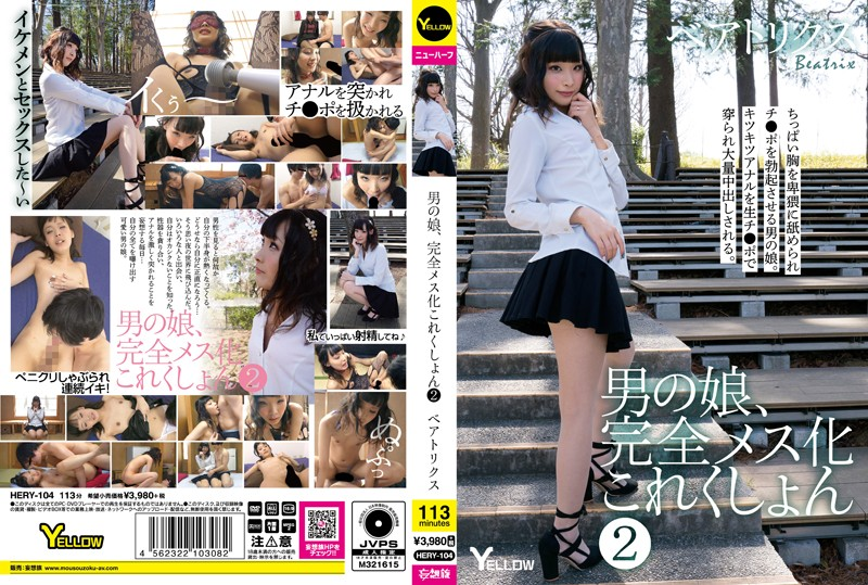 HERY-104 full free porn A Man's Daughter, Completely Turning Into A Woman, Collection 2 Beatrix