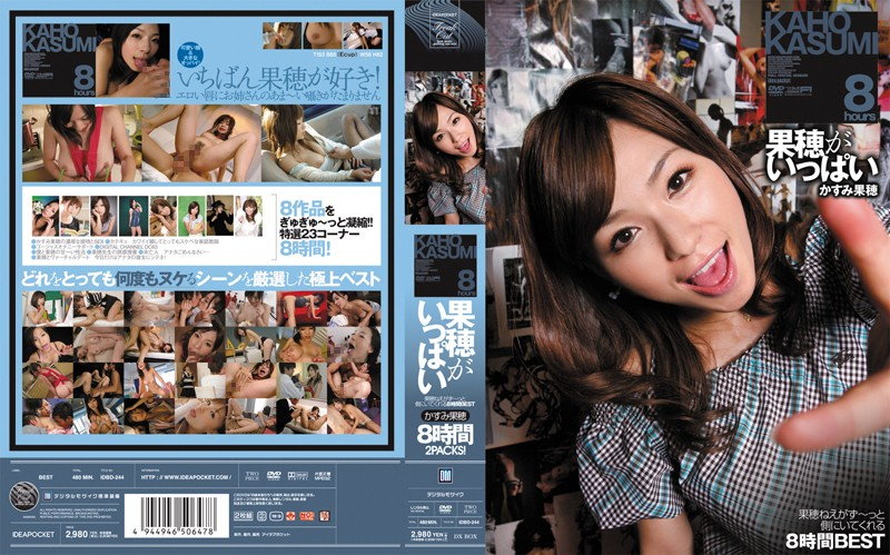 IDBD-244 watch jav Fill Up On Miho! Kaho Kasumi