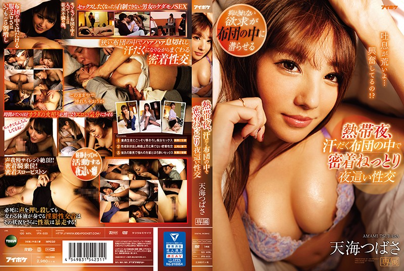 IPX-503 jav porn best Tsubasa Amami It Was Hot, Steamy Night, And We Were Having Sweaty, Hard And Tight, Relentless Night Visit Sex