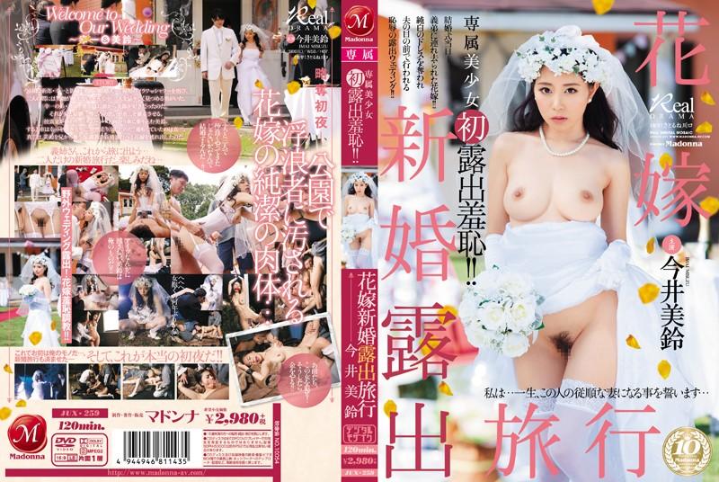 JUX-259 free porn online Misuzu Imai Beautiful Girl Under Exclusive Contract. Her First Exhibitionist Shame! Bride's Maid Newlywed