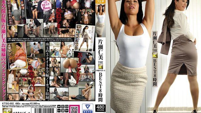 KTSG-002 japanese porn Hitomi Katase THE Kahanshin Tigers BEST 8 Hours
