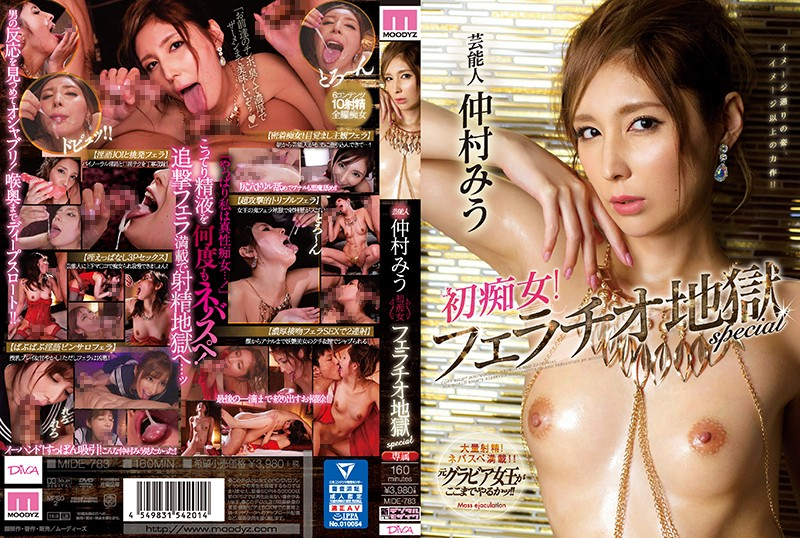 MIDE-783 watch jav The Celebrity Miu Nakamura In Her First Slut Video! Blowjob Hell Special