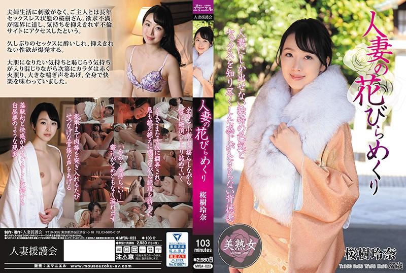MYBA-023 jav stream Married Woman Deflowered, Reina Sakuragi
