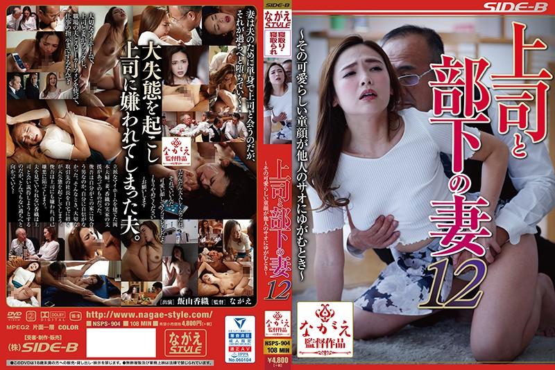 NSPS-904 porn 1080 The Boss and His Wife Underling 12 – Kaori Iiyama